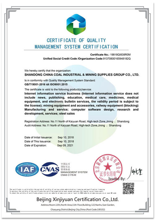 Congratulations To China Coal Group For Successfully Passing ISO9000 Quality Management System Certification