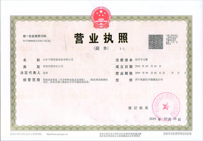 Congratulations On The Establishment Of Shandong China Coal Intelligent Equipment Co., Ltd.