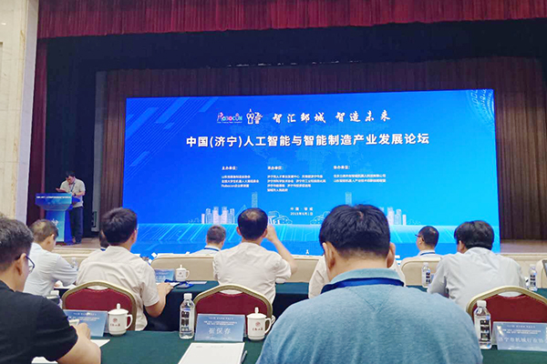 China Coal Group To Participate In The China (Jining) Artificial Intelligence & Intelligent Manufacturing Industry Development Forum