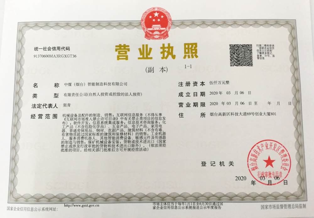 China Coal (Yantai) Intelligent Manufacturing Technology Co., Ltd. Is Incorporated